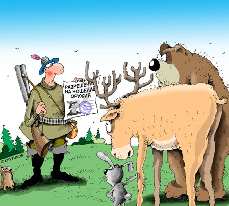 Поздравление с днем рождения охотниками
